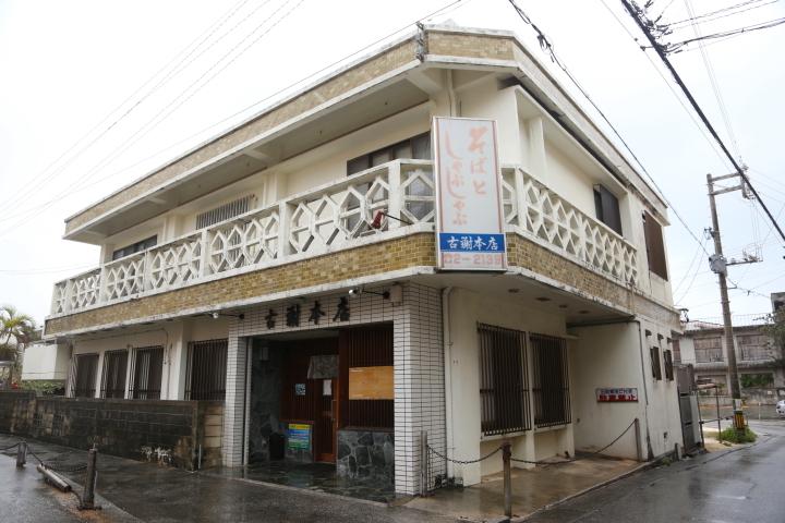 宮古島最古の老舗店 『古謝(こじゃ)本店』
