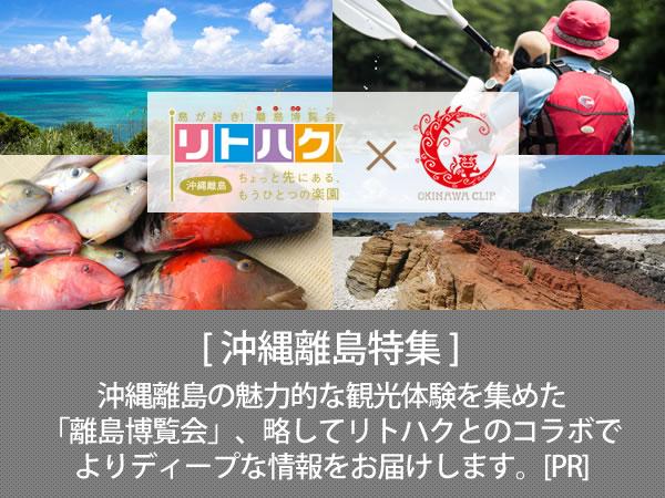 沖縄離島の魅力的な観光体験を集めた「沖縄離島博覧会」、略してリトハクとのコラボでよりディープな情報をお届けします。[PR]