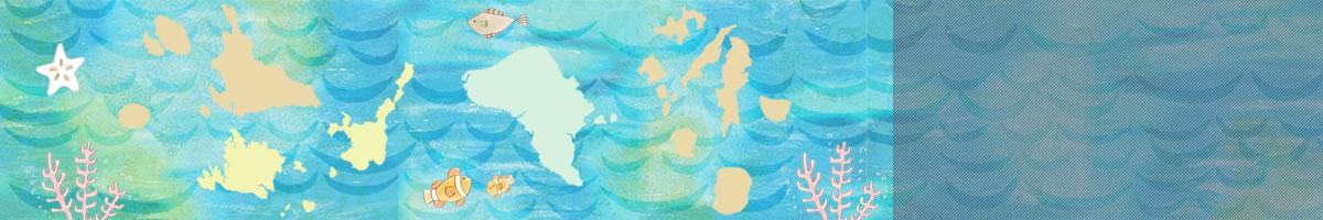 特集一覧:沖縄の離島