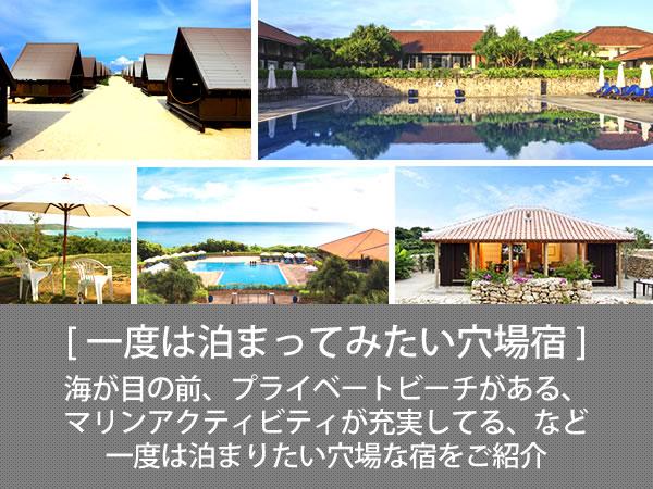 沖縄の夏におすすめの宿・ホテルをご紹介。プライベートビーチやマリンアクティビティが楽しめるユニークな宿をご紹介します。