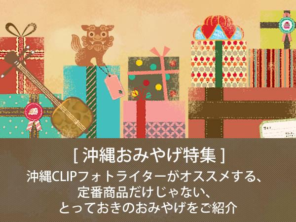沖縄CLIPフォトライターがオススメする、 定番商品だけじゃない、 とっておきのおみやげをご紹介