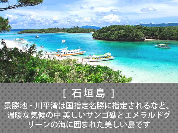 景勝地・川平湾は国指定名勝に指定されるなど、温暖な気候の中 美しいサンゴ礁とエメラルドグリーンの海に囲まれた美しい島です