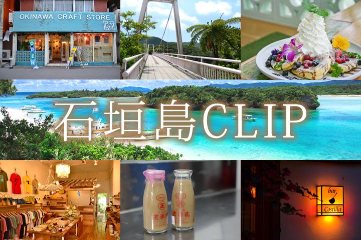 石垣島CLIPオープン!