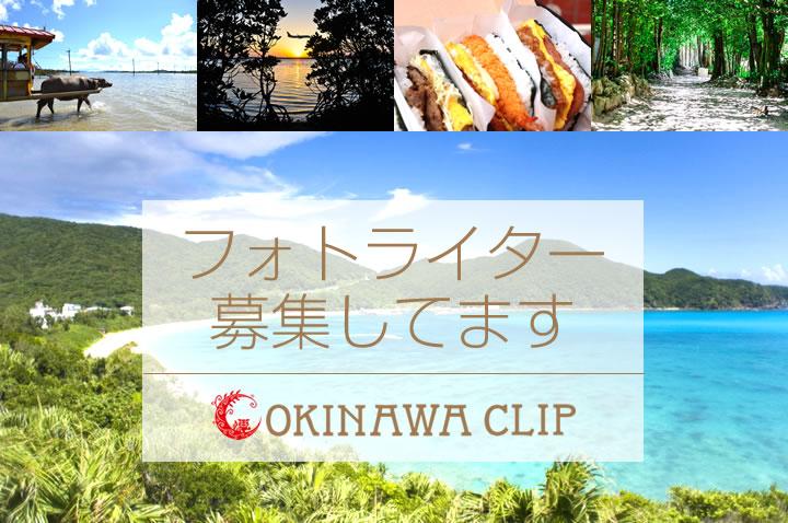 沖縄CLIPフォトライター 募集のお知らせ