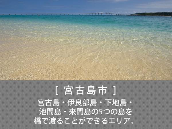宮古島市 宮古島・伊良部島・下地島・池間島・来間島の5つの島を橋で渡ることができるエリア。