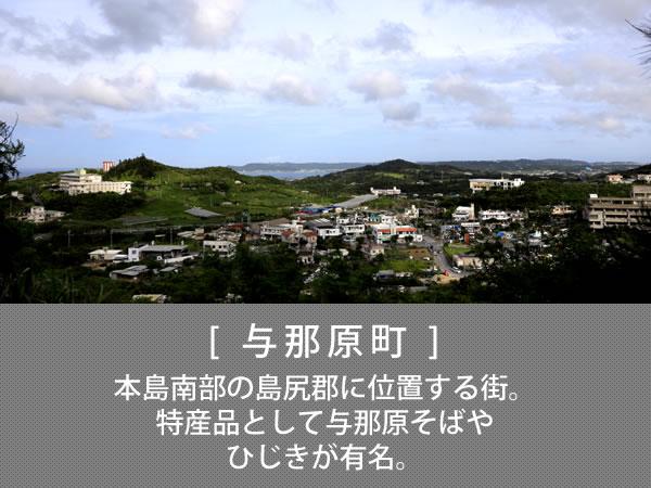 与那原町 本島南部の島尻郡に位置する街。特産品として与那原そばやひじきが有名。