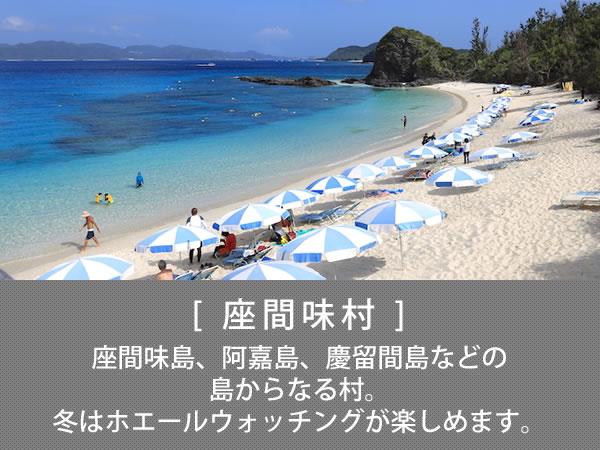 座間味村 座間味島、阿嘉島、慶留間島などの島からなる村。冬はホエールウォッチングが楽しめます。