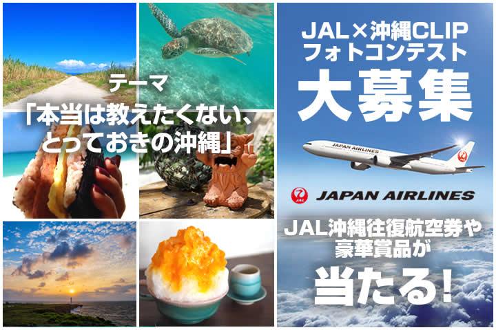 沖縄行き往復航空券が当たる♪ フォトコンテストキャンペーン開催中!