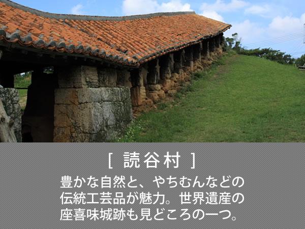 読谷村 豊かな自然と、やちむんなどの伝統工芸品が魅力。世界遺産の座喜味城跡も見どころの一つ。