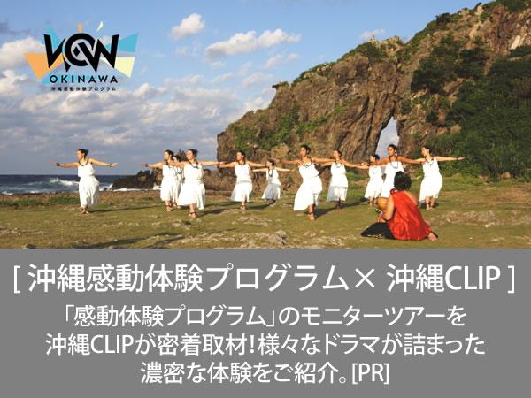 沖縄感動体験プログラム