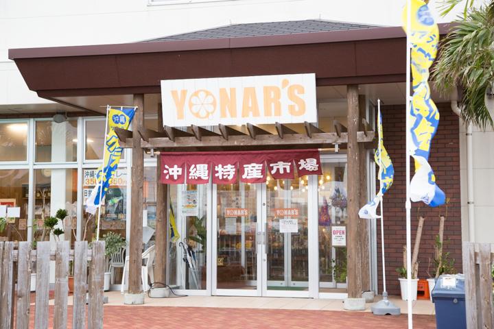 お店の外観写真
