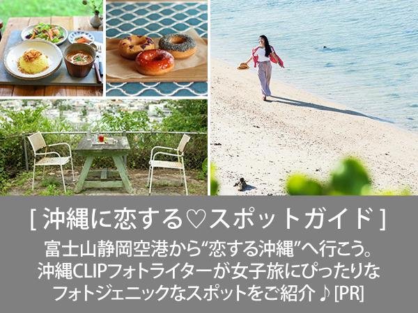 沖縄に恋する♡スポットガイド