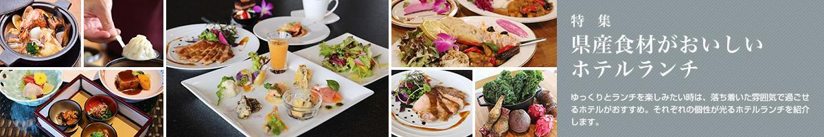 特集一覧:県産食材がおいしいホテルランチ