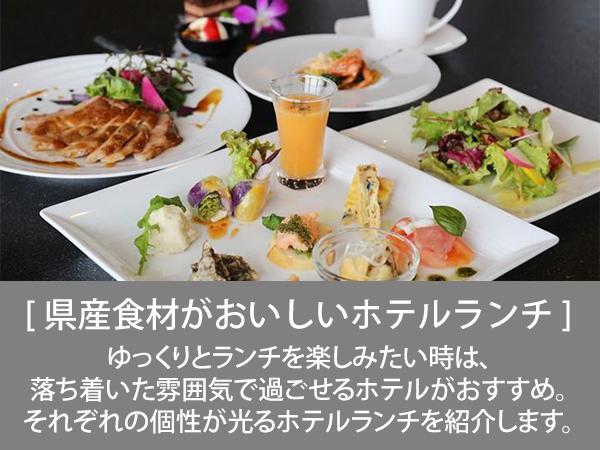 県産食材がおいしいホテルランチ
