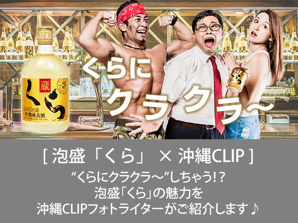 泡盛「くら」 × 沖縄CLIP