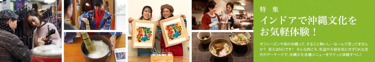 特集一覧:インドアで沖縄文化を  お気軽体験!