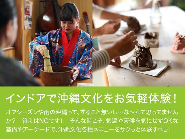 インドアで沖縄文化をお気軽体験!