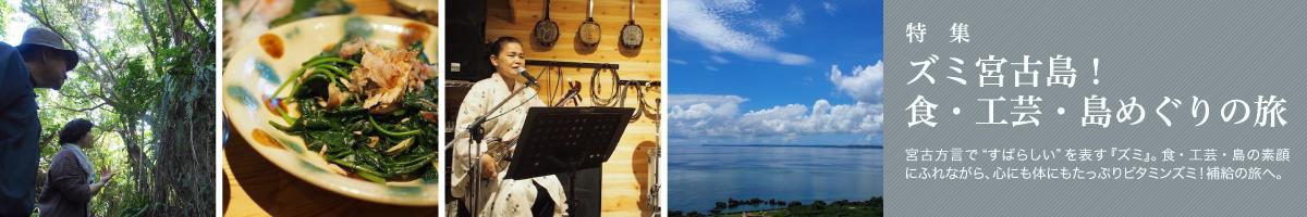 特集一覧:ズミ宮古島!食・工芸・島めぐりの旅
