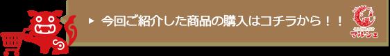 沖縄CLIPマルシェ