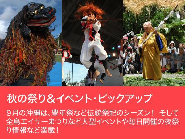秋の祭り&イベント・ピックアップ