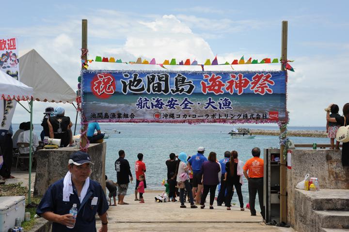 池間島海神祭