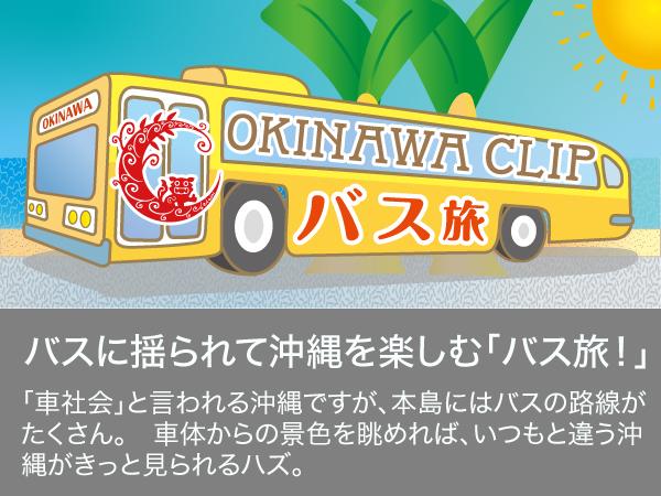 バスで行く!沖縄本島ぶらり旅
