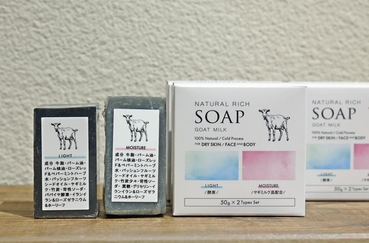 洗うほどにお肌が整う。沖縄素材を使ったヤギミルク石鹸