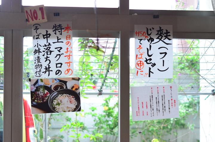沖縄そば店「すぅ~ぎぃ~じぃ」の店内