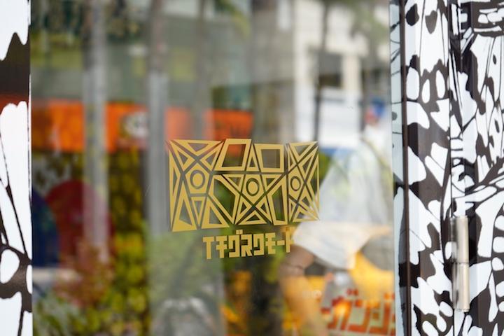 「イチグスクモード石垣島」が730交差点の近くに新店舗をオープン!