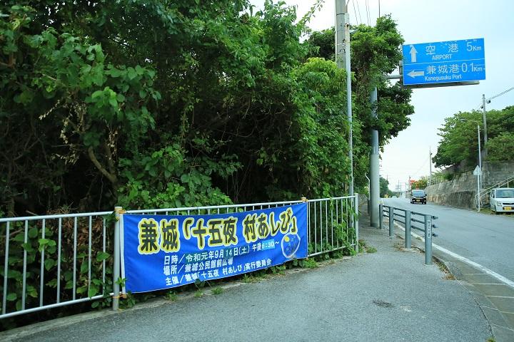 「十五夜村あしび」の横断幕