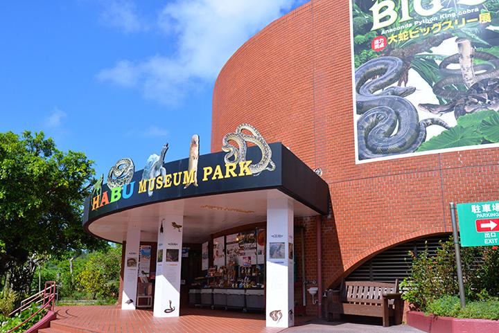 おきなわワールドのハブ博物公園