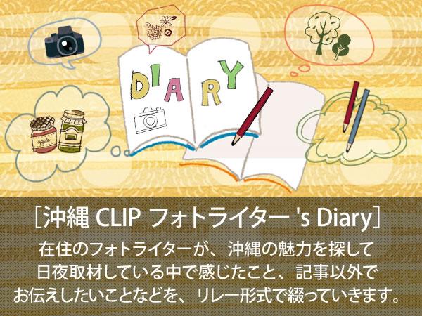 沖縄CLIP・フォトライター's Dairy 在住のフォトライターが、沖縄の魅力を探して日夜取材している中で感じたこと、記事以外でお伝えしたいことなどを、リレー形式で綴っていきます。