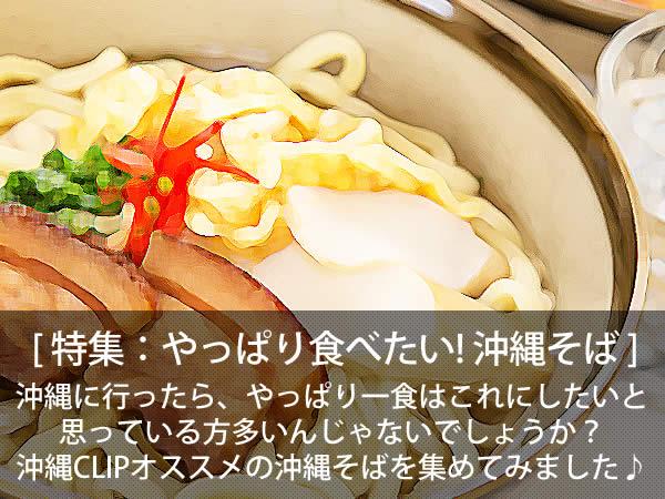 沖縄そば!やっぱり食べたい! 沖縄に行ったら、やっぱり一食はこれにしたいと思っている方多いんじゃないでしょうか?沖縄CLIPオススメの沖縄そばを集めてみました♪