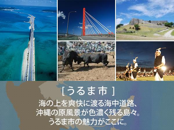 うるま市の魅力 沖縄本島の中ほど。朝日を望む東海岸沿いにあるうるま市。 爽快な海を渡る海中道路。沖縄の原風景が色濃く残る島しょ地域。英雄の居城、世界遺産勝連城跡。エイサー・闘牛に代表される伝統文化の数々。あなたの知らない凝縮された「オキナワ」の魅力がここに。