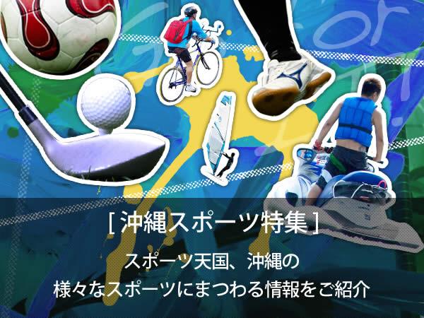 """沖縄スポーツ! 沖縄が""""スポーツ天国""""だって、ご存知でしたか?夏のマリンスポーツはもちろんですが、春や秋冬もいろんな競技をするのに快適な気温なので、スポーツには持ってこいの環境なんです♪ 「え?これも沖縄?」というスポーツにも是非参加してみませんか?"""