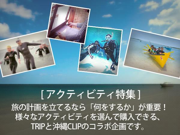 沖縄アクティビティ特集 TRIPは地域の観光商品、体験を売買できる 新しいウェブサービスです! 沖縄CLIPはTRIPとコラボして、沖縄のアクティビティや 体験ツアーを皆さんにご紹介していきます!