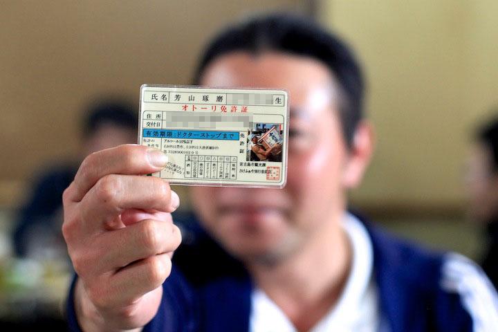オトーリ免許