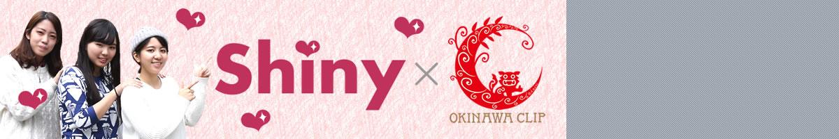 """特集一覧:【Shiny】presents♡ わたしたちの""""おきにいり"""""""
