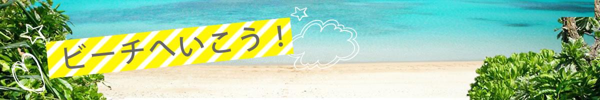 特集一覧:沖縄のおすすめビーチ!
