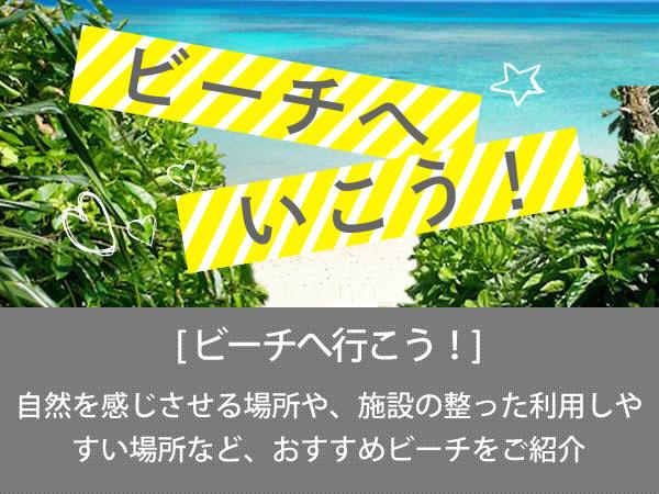 沖縄のおすすめビーチ! 沖縄と言ったらなんといっても海! 青い空の下に広がる紺碧の海なら、泳いでも、眺めるだけでもリフレッシュすること間違いなし。美しいだけでなく、手つかずの自然を感じさせる場所から、施設の整った利用しやすい場所まで、おすすめのビーチをご紹介します。