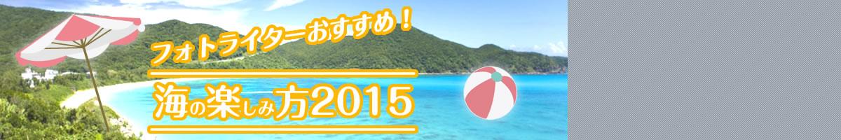 特集一覧:海の楽しみ方 2015