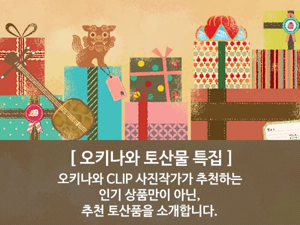 오키나와 CLIP 사진작가가 추천하는 인기 상품만이 아닌, 추천 토산품을 소개합니다.
