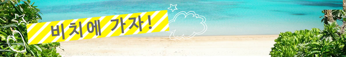 특집기사:비치에 가자! 오키나와의 추천 비치!