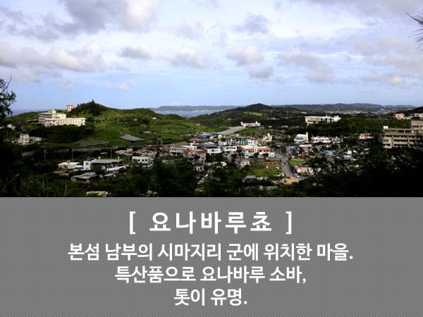 요나바루쵸 본섬 남부의 시마지리 군에 위치한 마을. 특산품으로 요나바루 소바, 톳이 유명.
