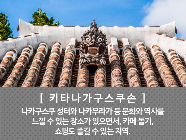 키타나가구스쿠손 나카구스쿠 성터와 나카무라가 등 문화와 역사를 느낄 수 있는 장소가 있으면서, 카페 돌기, 쇼핑도 즐길 수 있는 지역.