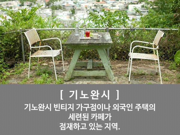 기노완시 기노완시 빈티지 가구점이나 외국인 주택의 세련된 카페가 점재하고 있는 지역.
