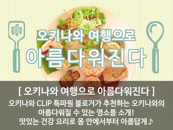 오키나와 CLIP 특파원 블로거가 추천하는 오키나와의 아름다워질 수 있는 명소를 소개! 맛있는 건강 요리로 몸 안에서부터 아름답게♪