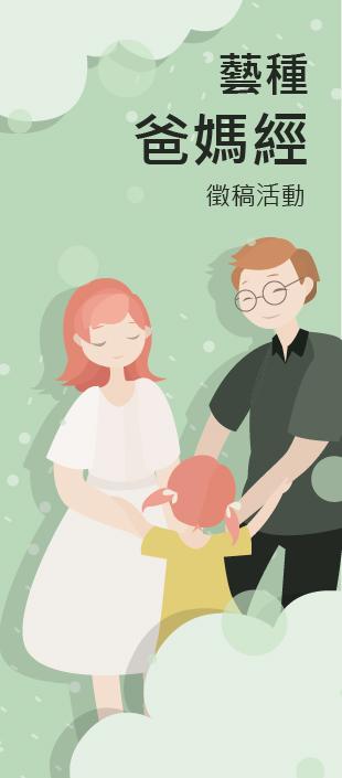 藝種爸媽經