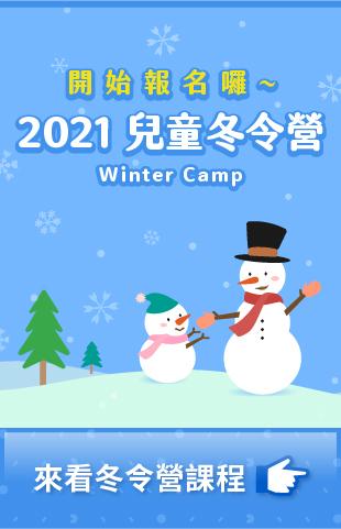 2021冬令營