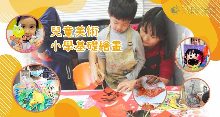 【兒童畫班、小學基礎繪畫】